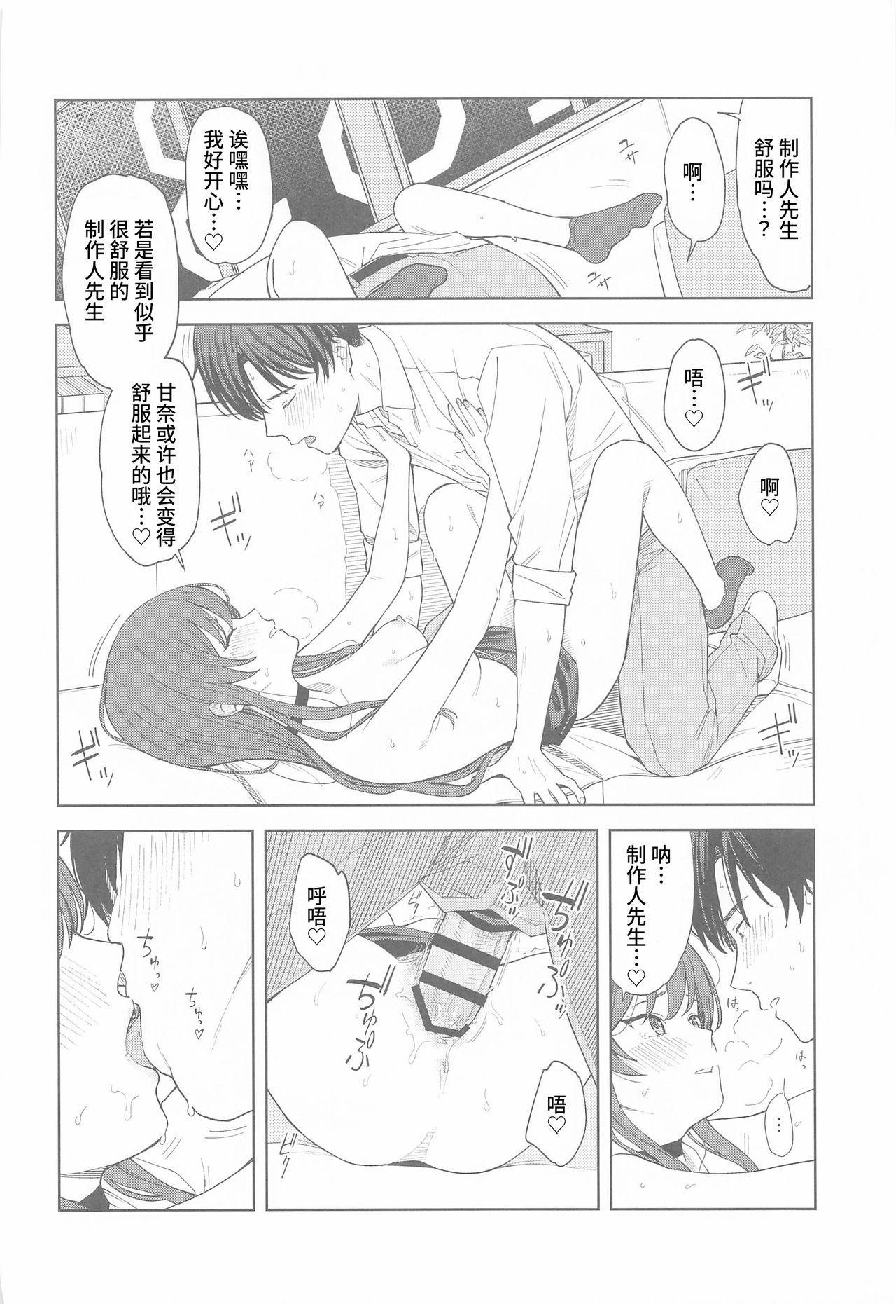 """Anone, P-san Amana..."" 52"