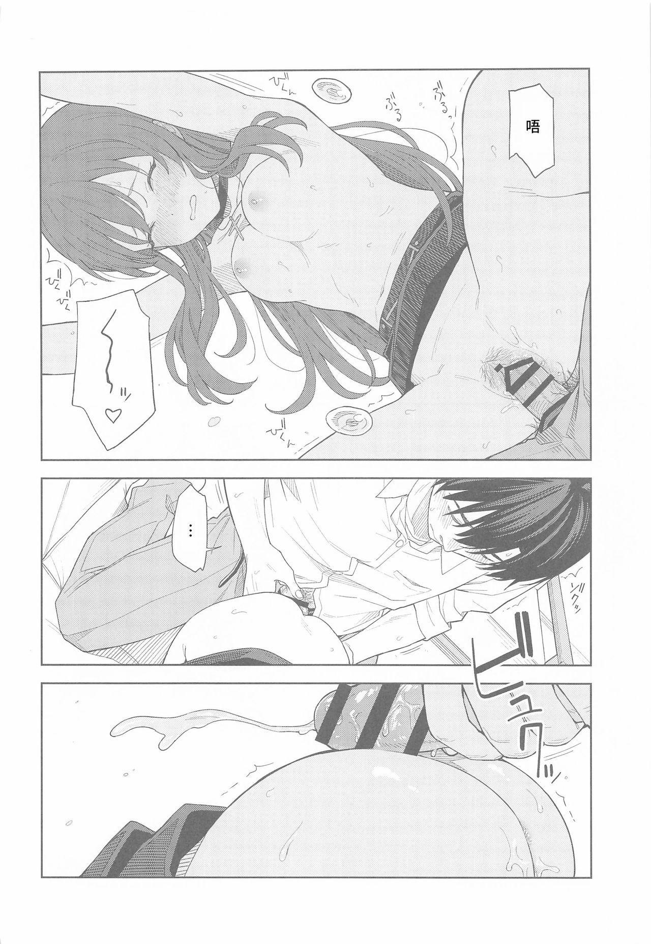 """Anone, P-san Amana..."" 56"