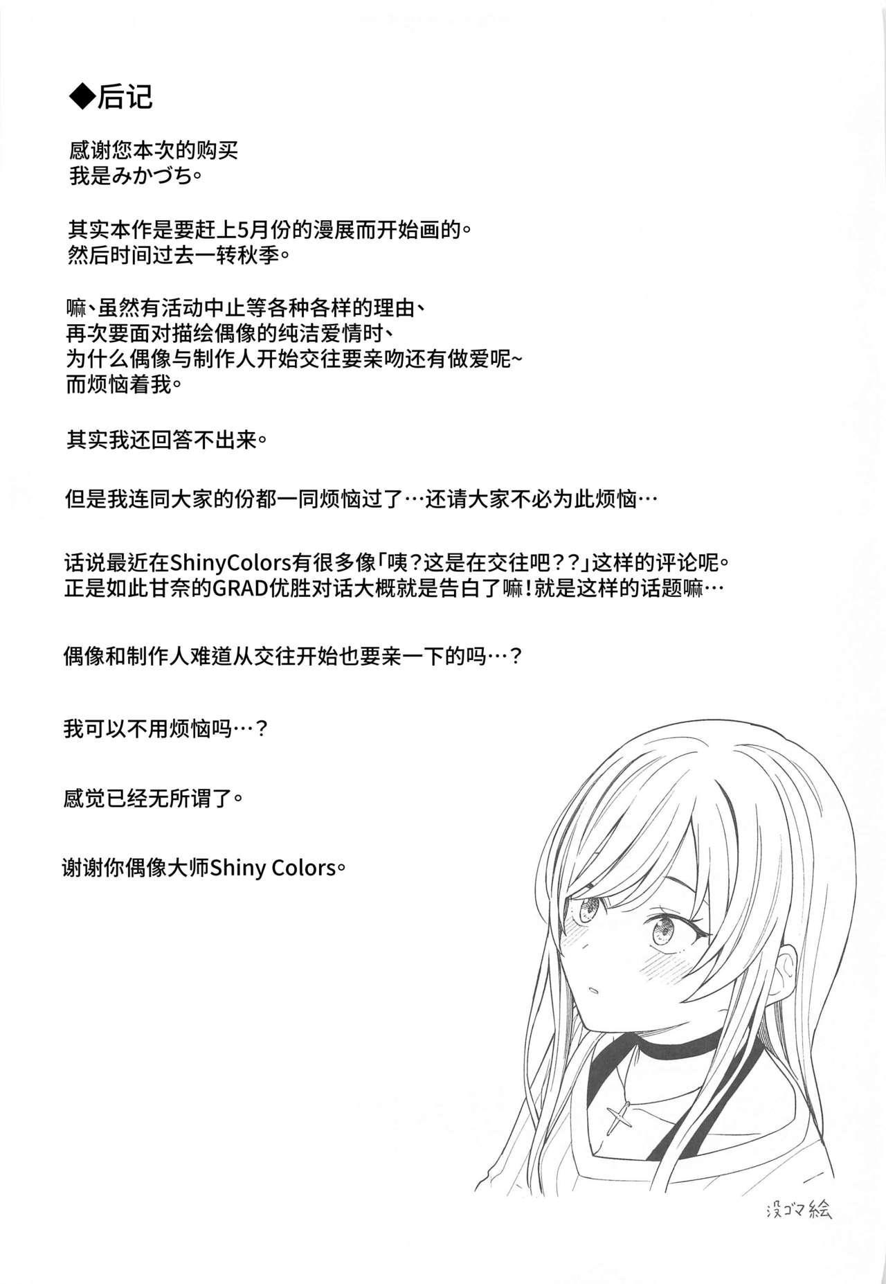 """Anone, P-san Amana..."" 60"