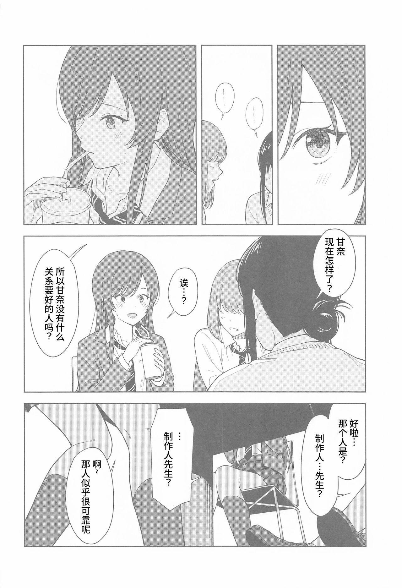 """Anone, P-san Amana..."" 6"