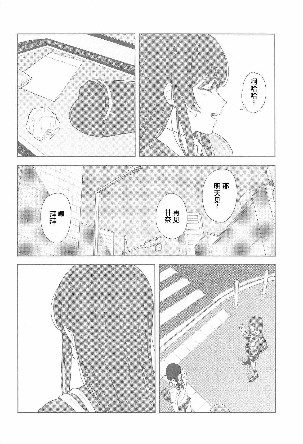 """Anone, P-san Amana..."" 8"