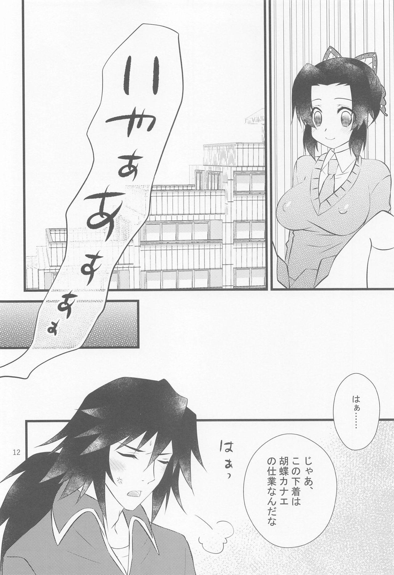 Yuuwaku sarete kudasai 10