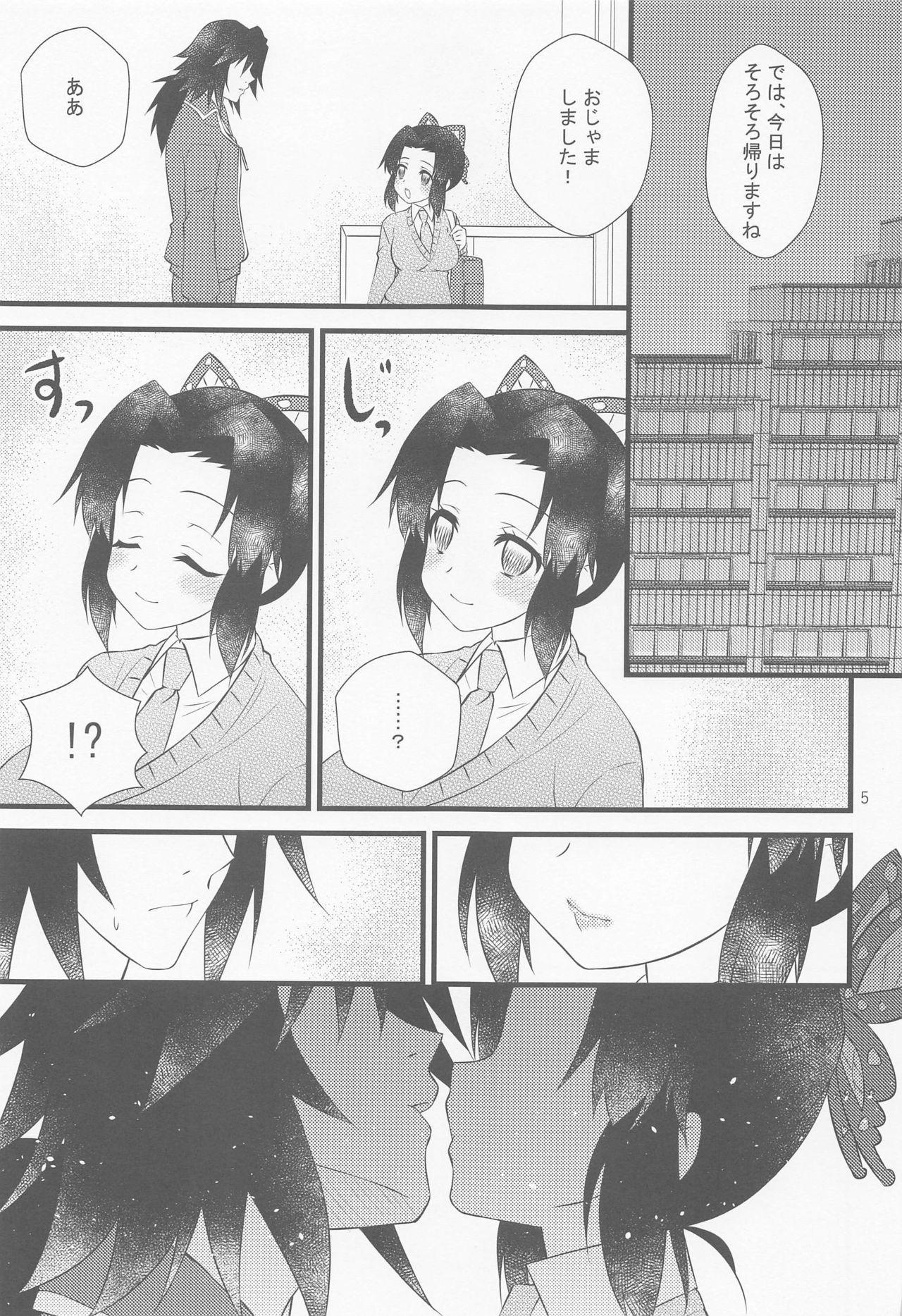 Yuuwaku sarete kudasai 3