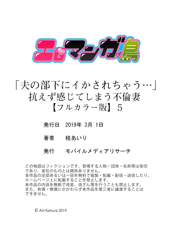 """Otto no Buka ni Ikasarechau..."" Aragaezu Kanjite Shimau Furinzuma | ""My Husband's Subordinate is Going to Make Me Cum..."" An Adulterous Wife Who Can't Resist the Pleasure Chapter 1-5 149"