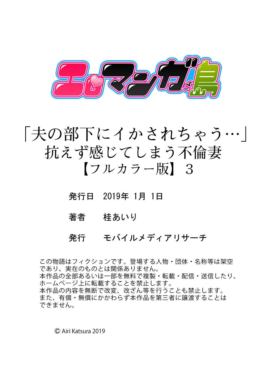 """Otto no Buka ni Ikasarechau..."" Aragaezu Kanjite Shimau Furinzuma | ""My Husband's Subordinate is Going to Make Me Cum..."" An Adulterous Wife Who Can't Resist the Pleasure Chapter 1-5 89"