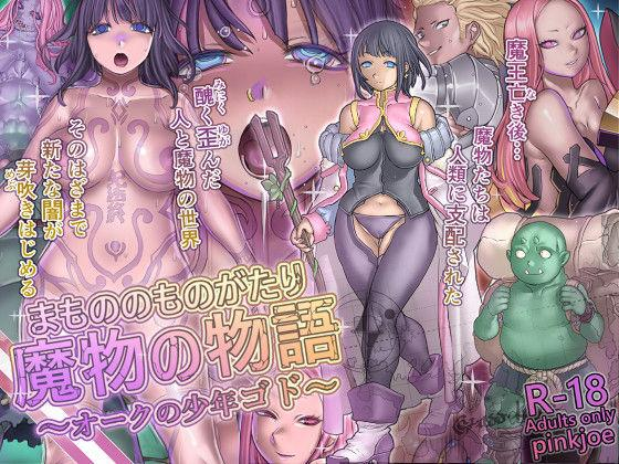 [pinkjoe] Mamono no Monogatari ~Orc no Shounen Godo~ | Story of a Monster ~Orc Boy Godo~ [English] {Doujins.com} 0