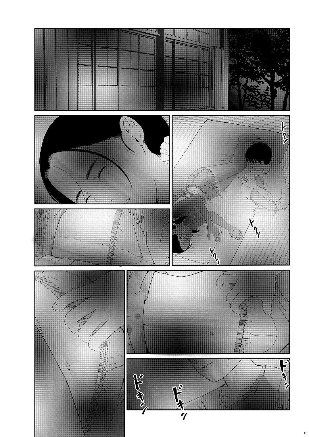 Sore wa Nante Seishun 0.5 13