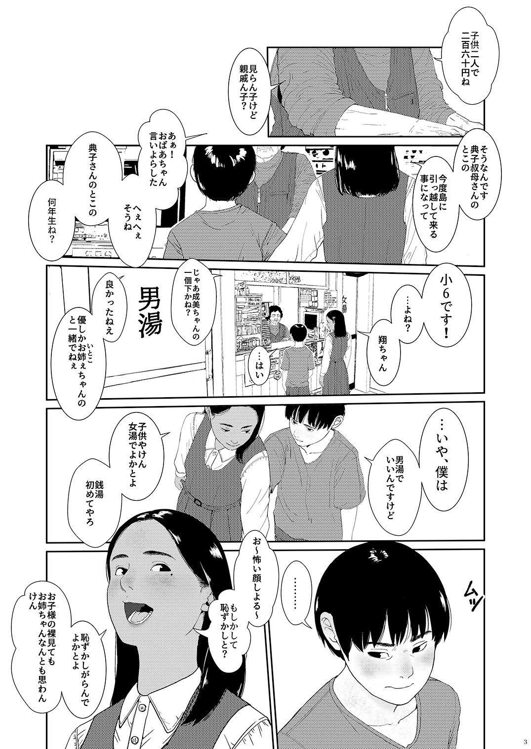 Sore wa Nante Seishun 0.5 1