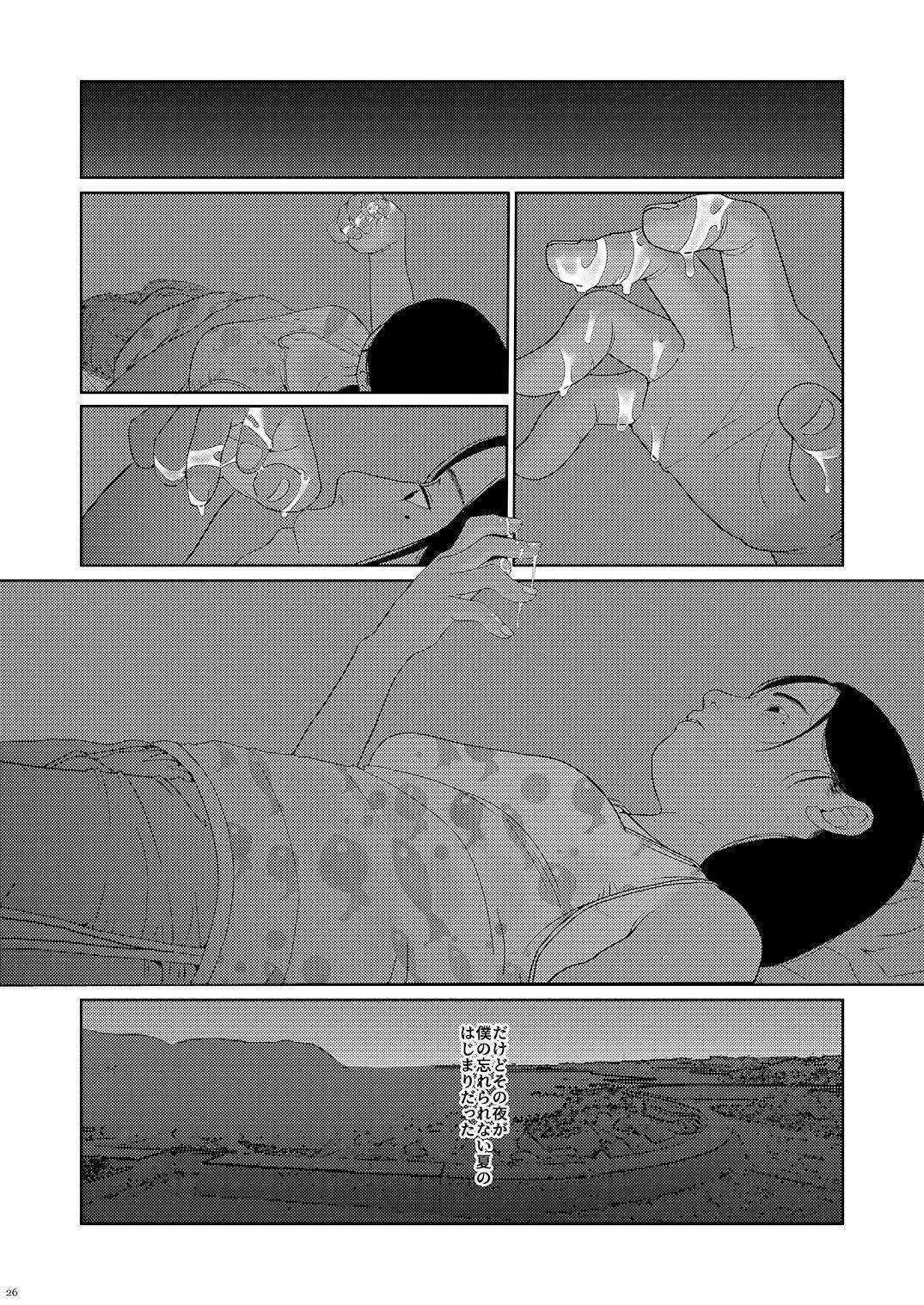 Sore wa Nante Seishun 0.5 24