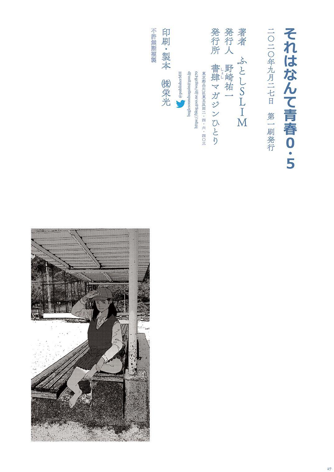 Sore wa Nante Seishun 0.5 25