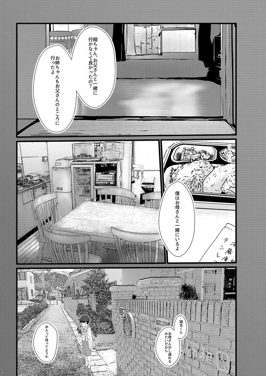Sore wa Nante Seishun 0.5 6