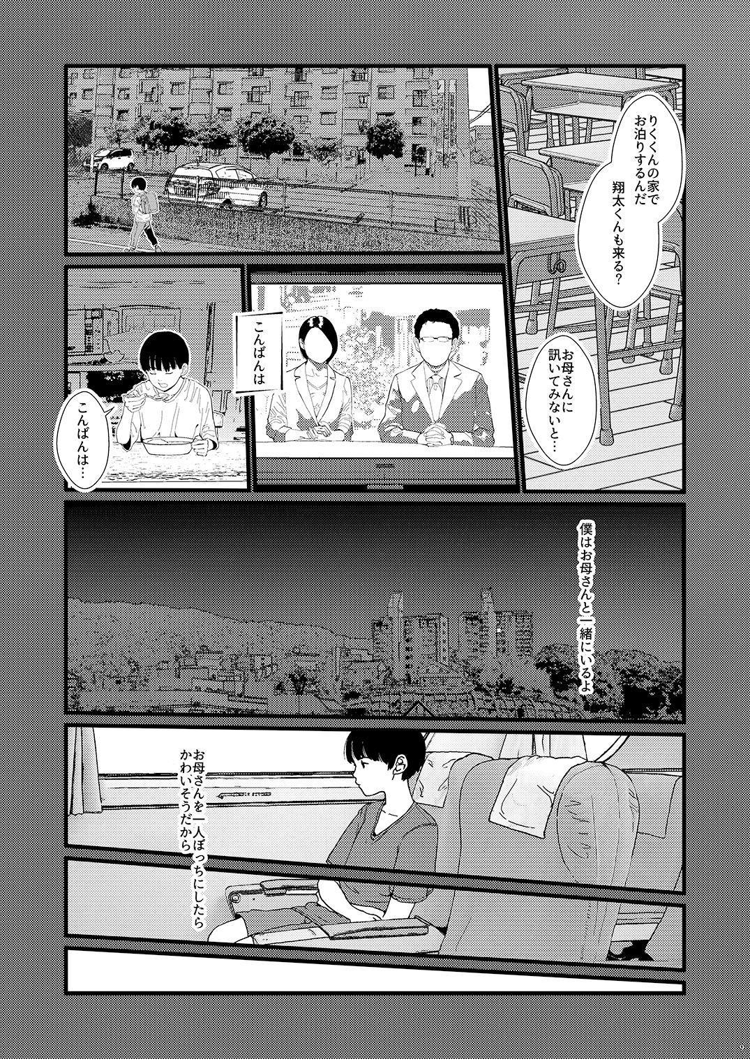 Sore wa Nante Seishun 0.5 7