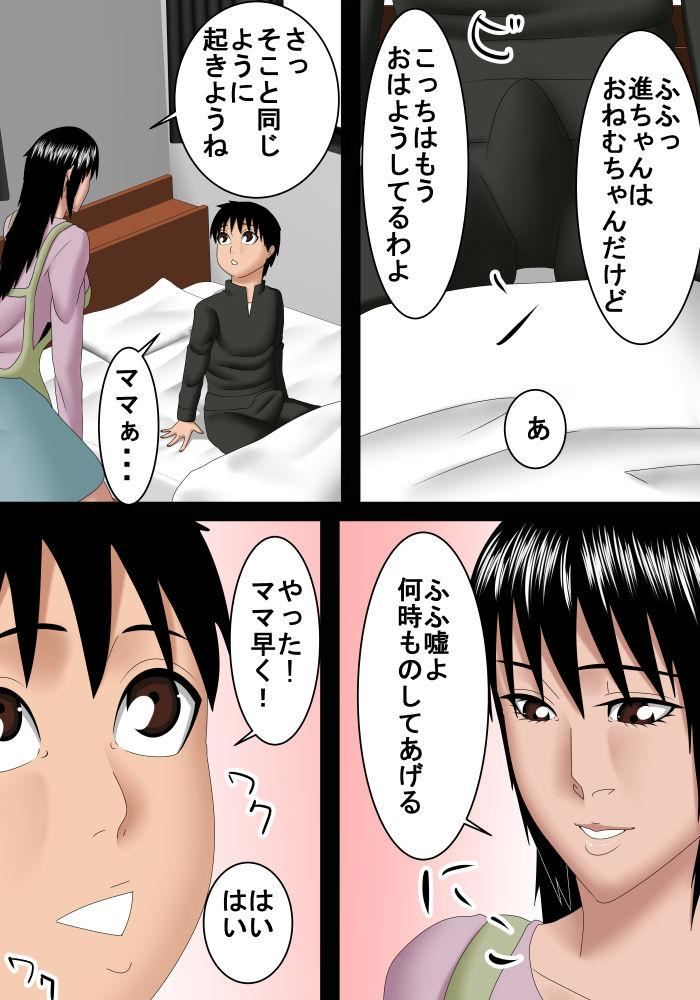Haha to Ko no Noukou na 1-nichi 2