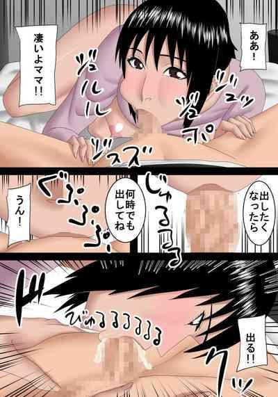 Haha to Ko no Noukou na 1-nichi 4