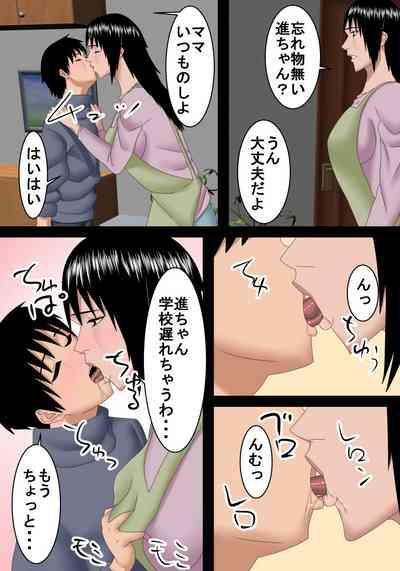 Haha to Ko no Noukou na 1-nichi 6