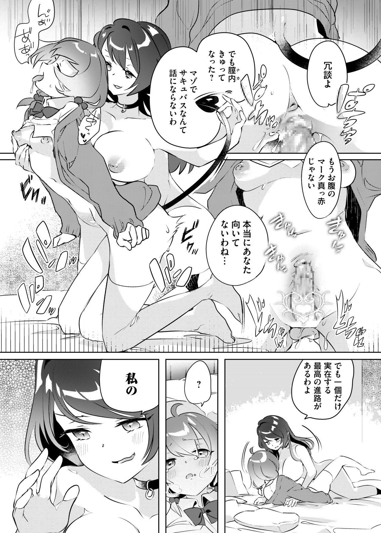 Succubus Shiken Taisaku Chitsunai Shasei Gakushuu ga Ichiban Kouritsu Iin desu 20