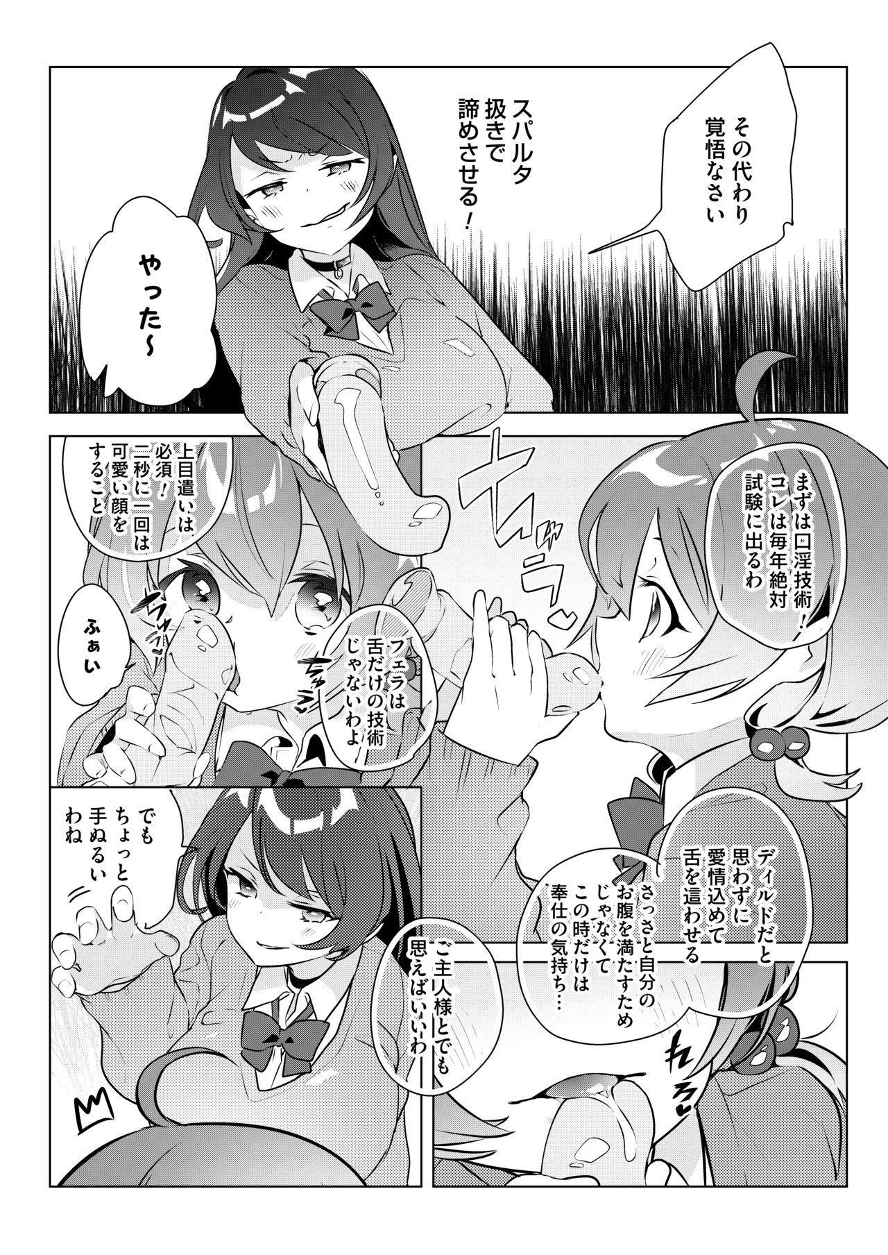 Succubus Shiken Taisaku Chitsunai Shasei Gakushuu ga Ichiban Kouritsu Iin desu 4