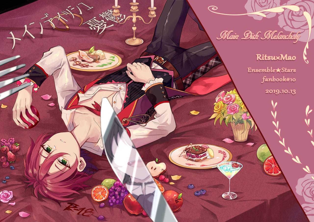 Main Dish no Yuuutsu - Main Dish Melancholy 0