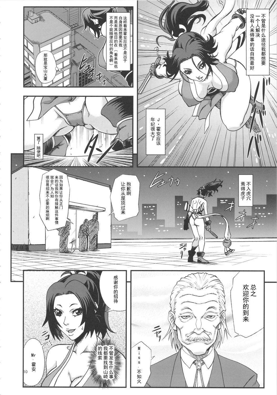[Tokkuriya (Tonbo)] Shiranui Muzan 3 (King of Fighters) [Chinese]【不可视汉化】 9