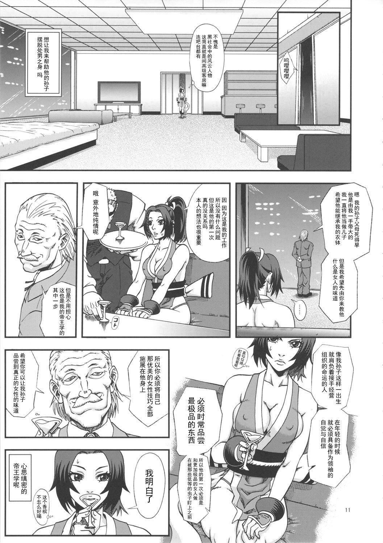 [Tokkuriya (Tonbo)] Shiranui Muzan 3 (King of Fighters) [Chinese]【不可视汉化】 10
