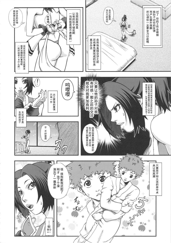[Tokkuriya (Tonbo)] Shiranui Muzan 3 (King of Fighters) [Chinese]【不可视汉化】 11