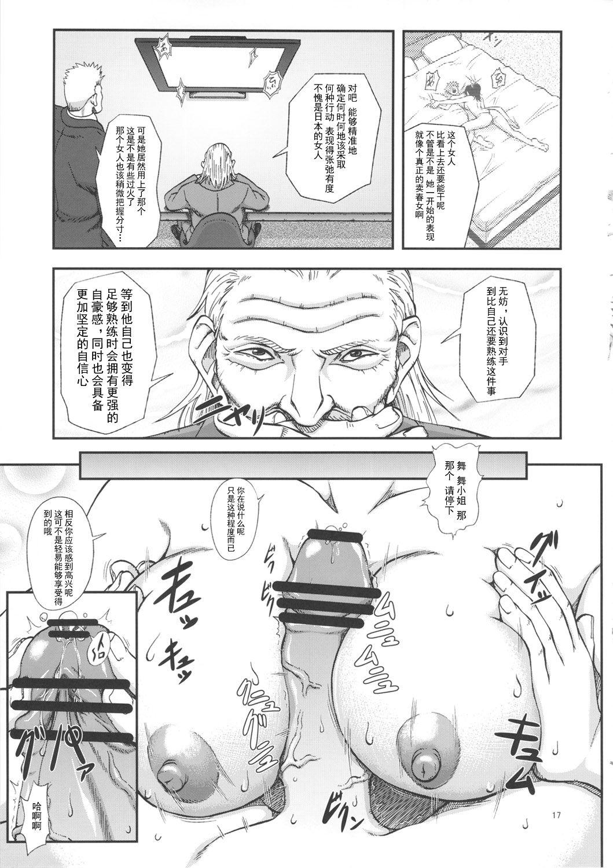 [Tokkuriya (Tonbo)] Shiranui Muzan 3 (King of Fighters) [Chinese]【不可视汉化】 16