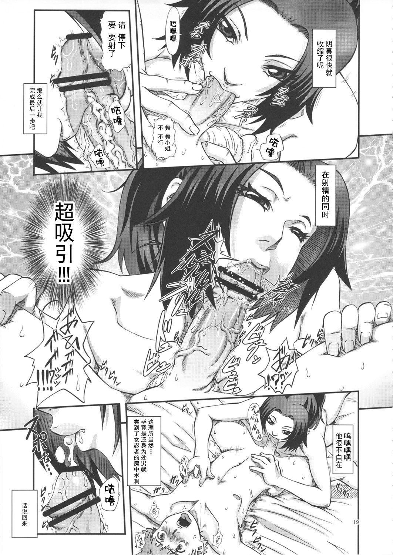 [Tokkuriya (Tonbo)] Shiranui Muzan 3 (King of Fighters) [Chinese]【不可视汉化】 18