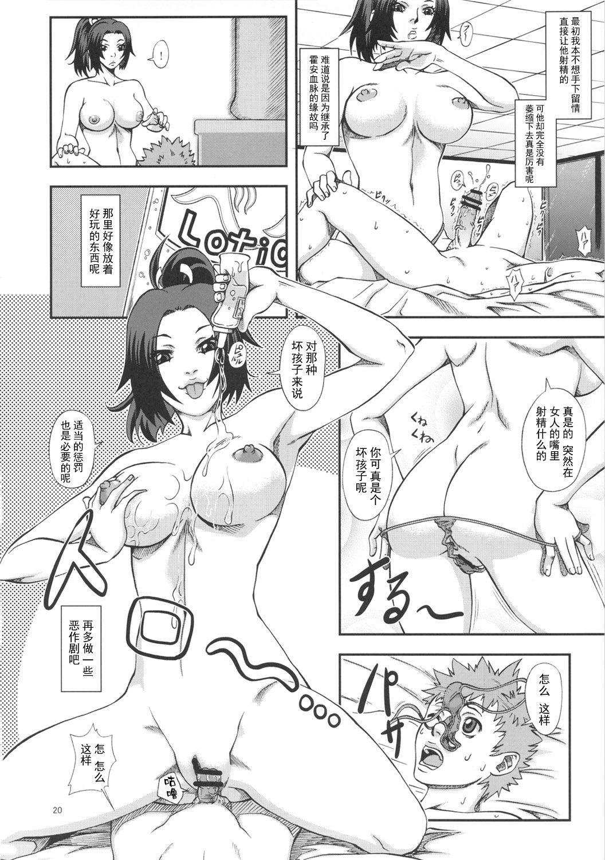 [Tokkuriya (Tonbo)] Shiranui Muzan 3 (King of Fighters) [Chinese]【不可视汉化】 19