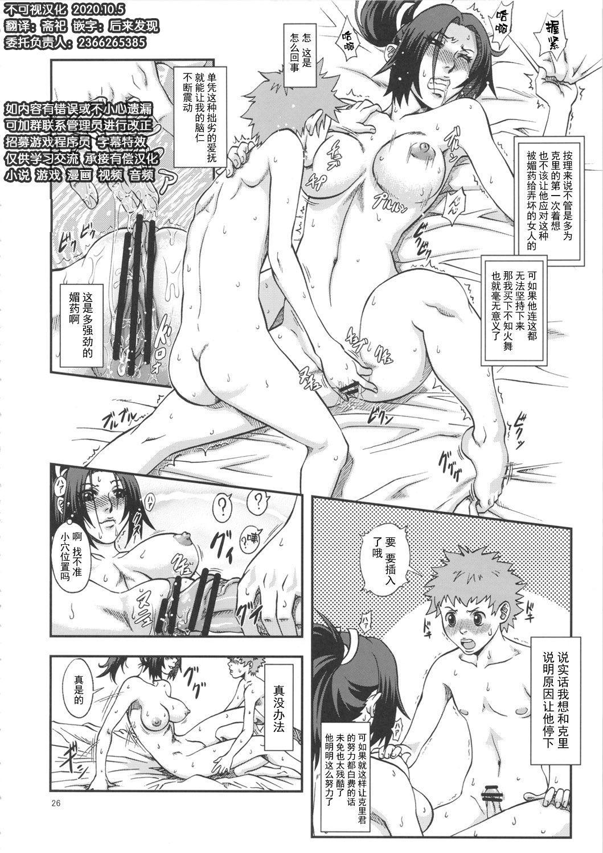 [Tokkuriya (Tonbo)] Shiranui Muzan 3 (King of Fighters) [Chinese]【不可视汉化】 25