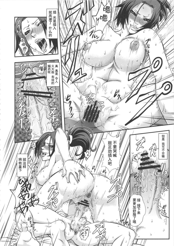 [Tokkuriya (Tonbo)] Shiranui Muzan 3 (King of Fighters) [Chinese]【不可视汉化】 27