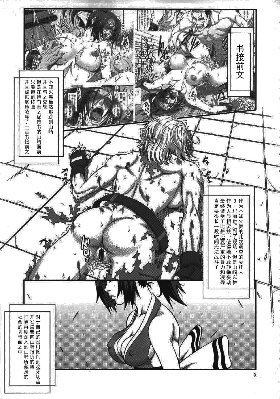 [Tokkuriya (Tonbo)] Shiranui Muzan 3 (King of Fighters) [Chinese]【不可视汉化】 2
