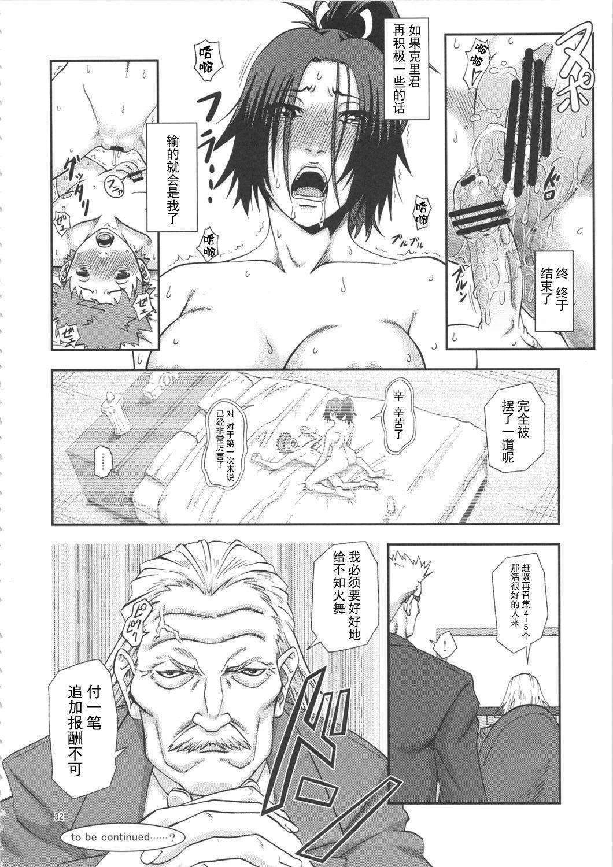 [Tokkuriya (Tonbo)] Shiranui Muzan 3 (King of Fighters) [Chinese]【不可视汉化】 31