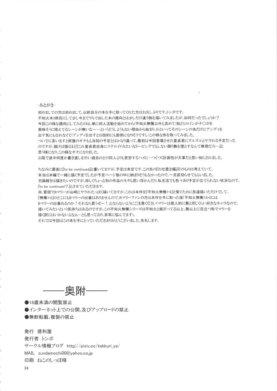[Tokkuriya (Tonbo)] Shiranui Muzan 3 (King of Fighters) [Chinese]【不可视汉化】 33