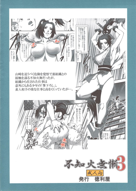 [Tokkuriya (Tonbo)] Shiranui Muzan 3 (King of Fighters) [Chinese]【不可视汉化】 34