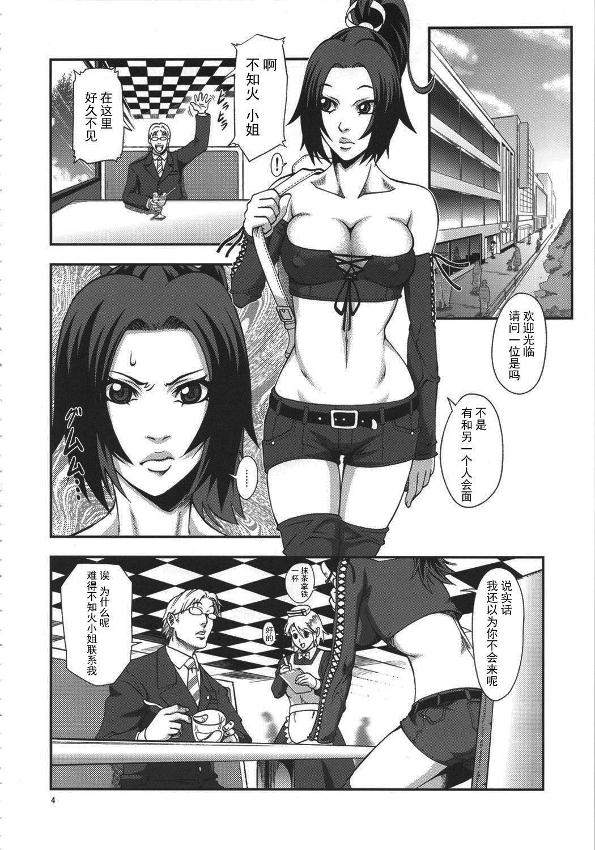 [Tokkuriya (Tonbo)] Shiranui Muzan 3 (King of Fighters) [Chinese]【不可视汉化】 3