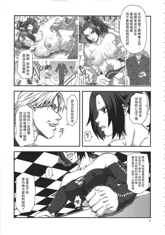 [Tokkuriya (Tonbo)] Shiranui Muzan 3 (King of Fighters) [Chinese]【不可视汉化】 4