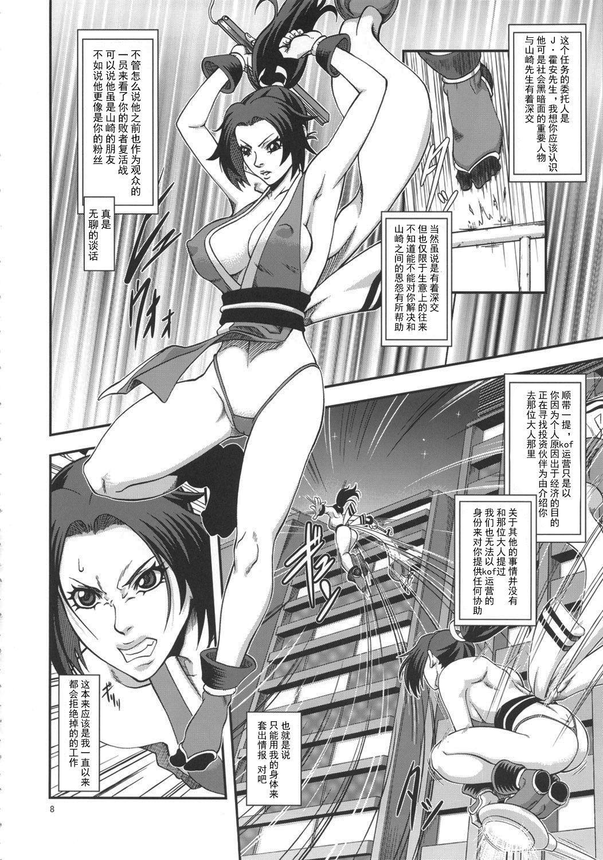 [Tokkuriya (Tonbo)] Shiranui Muzan 3 (King of Fighters) [Chinese]【不可视汉化】 7