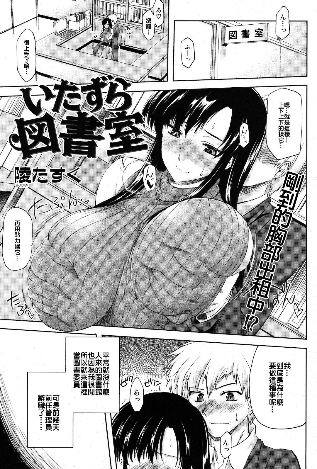 Itazura Toshoshitsu 0