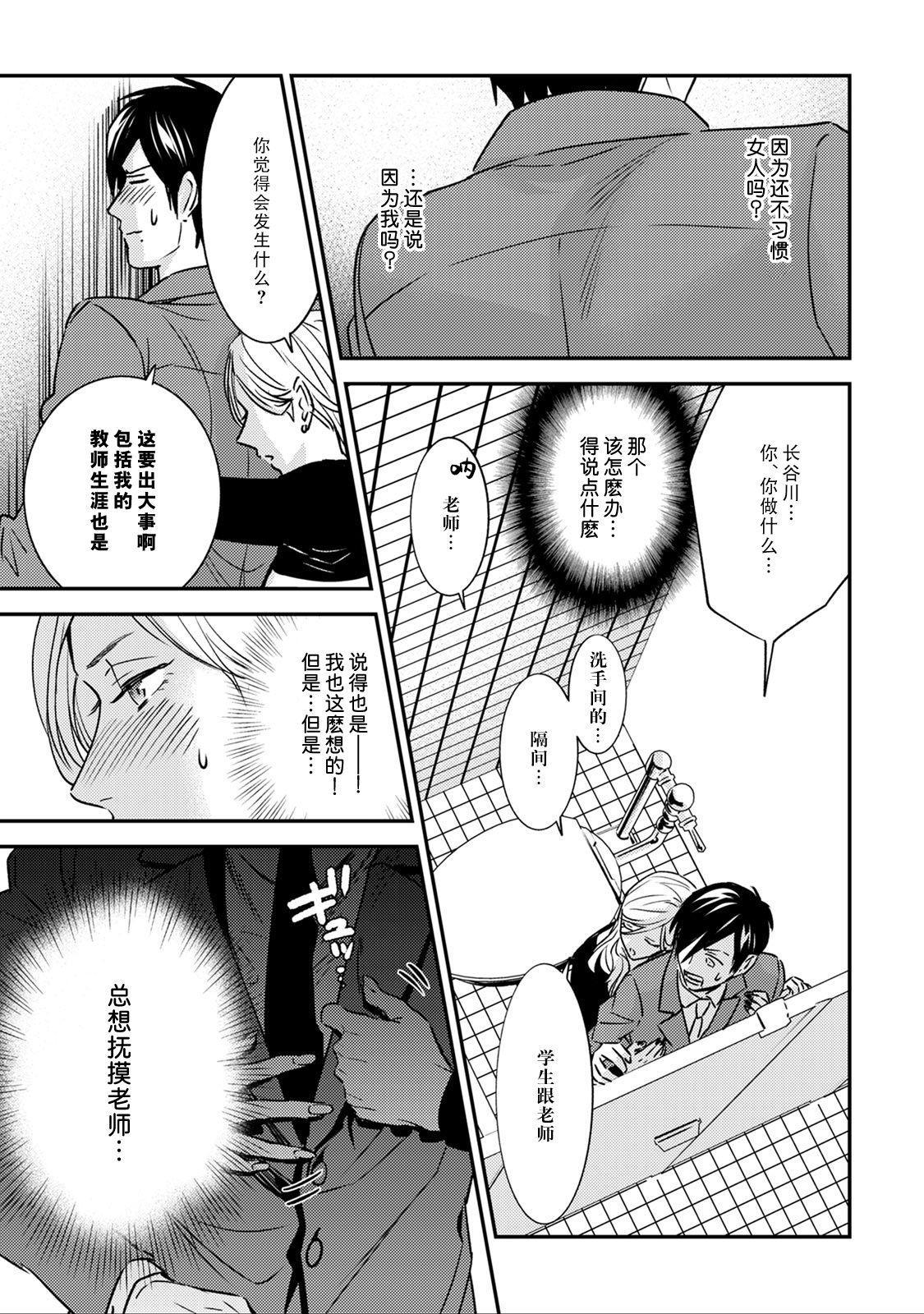 [Reiji] Sensei no Himitsu ~Kimi no ❤❤ ga Suki~ 2 [Chinese][莉赛特汉化组] 18