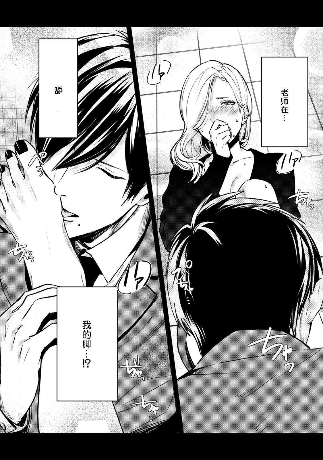 [Reiji] Sensei no Himitsu ~Kimi no ❤❤ ga Suki~ 2 [Chinese][莉赛特汉化组] 2