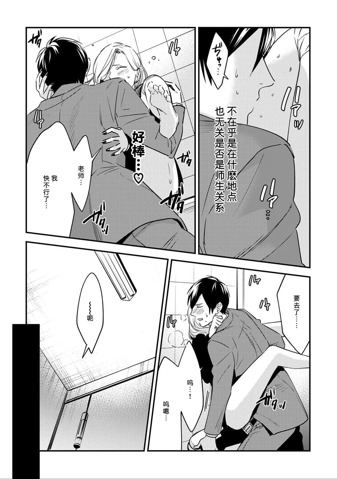 [Reiji] Sensei no Himitsu ~Kimi no ❤❤ ga Suki~ 2 [Chinese][莉赛特汉化组] 34