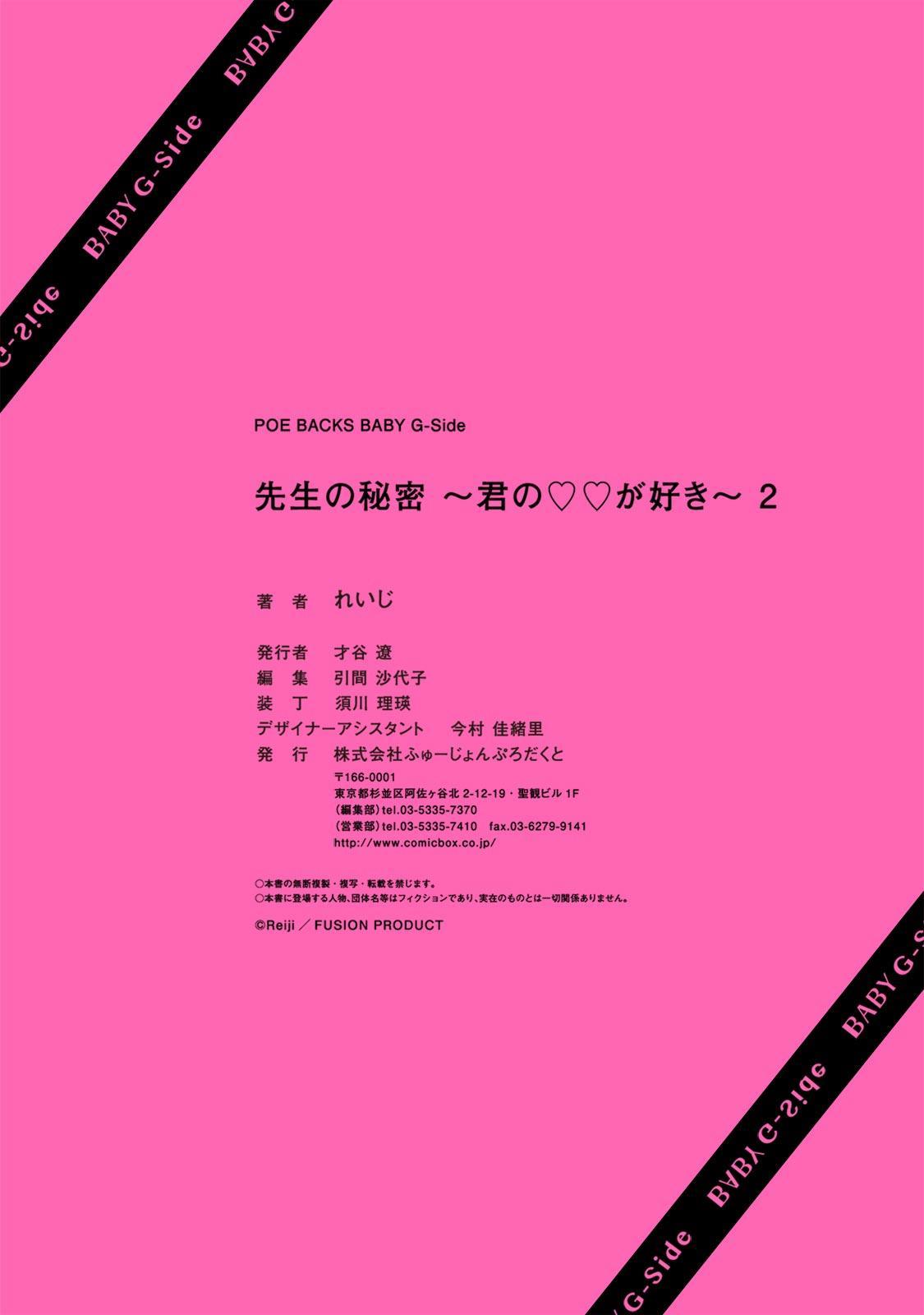 [Reiji] Sensei no Himitsu ~Kimi no ❤❤ ga Suki~ 2 [Chinese][莉赛特汉化组] 37