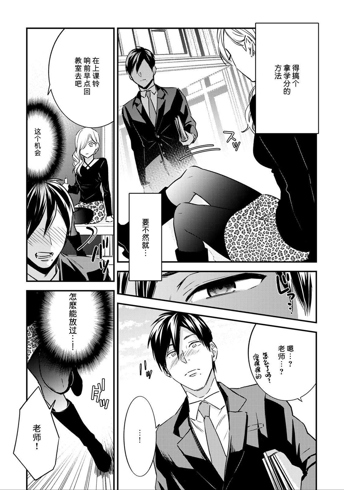 [Reiji] Sensei no Himitsu ~Kimi no ❤❤ ga Suki~ 2 [Chinese][莉赛特汉化组] 8