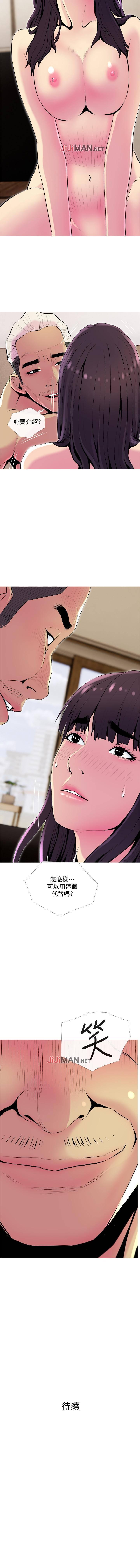【周五连载】主妇危机(作者:查爾斯&漢水) 第1~26话 154