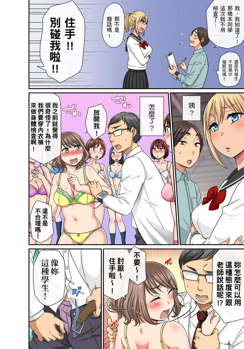 [kumikouj] Sekuhara OK Gakuen ~ Chime Nattara Soku Saimin!?~   性騷擾也OK學園~鐘聲一響立即催眠!?~ Ch.1-3 [Chinese] 41