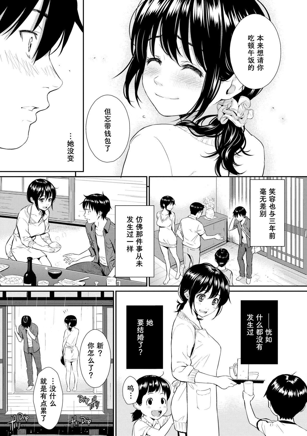 Natsu no Kemono | Summer's Beast 10