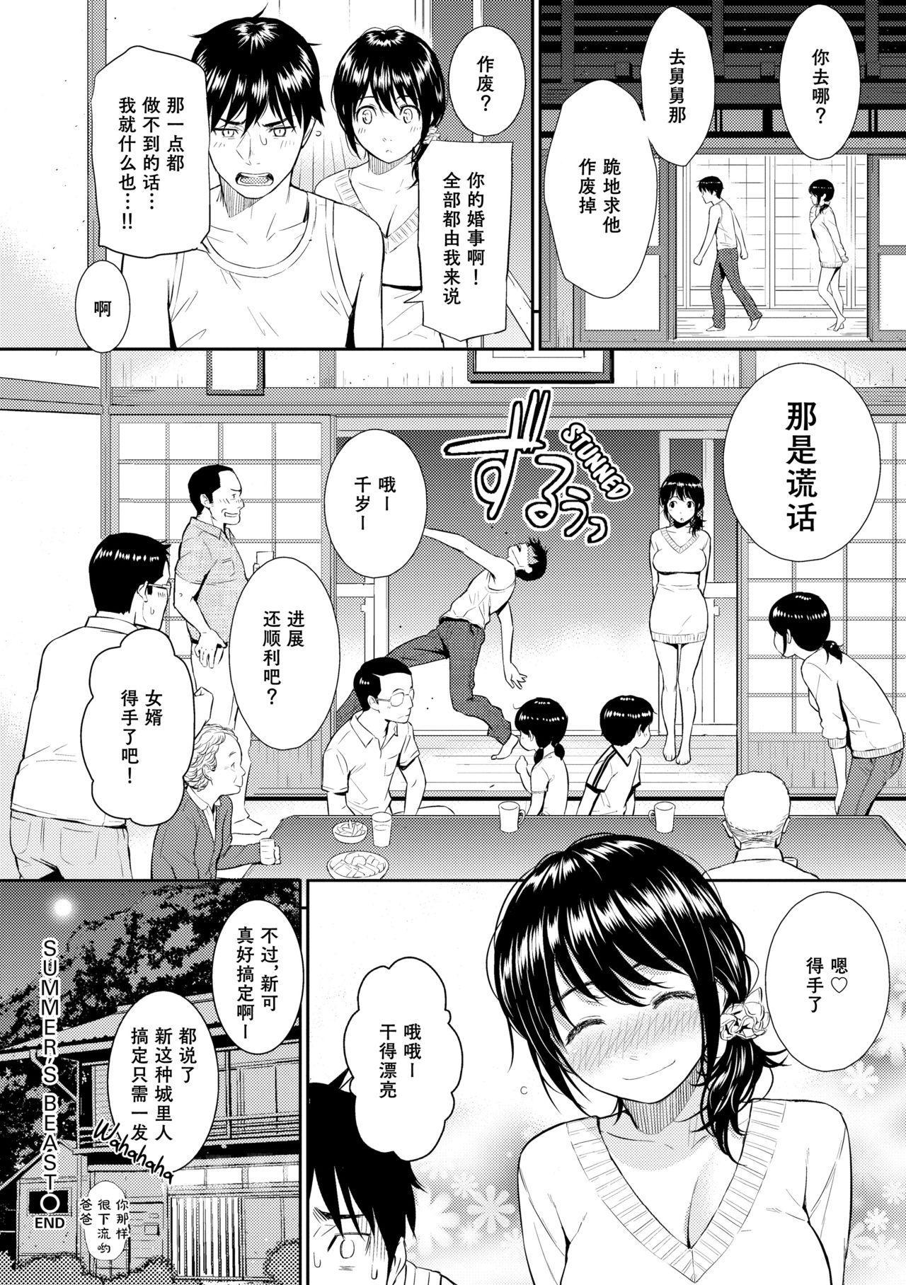 Natsu no Kemono | Summer's Beast 23