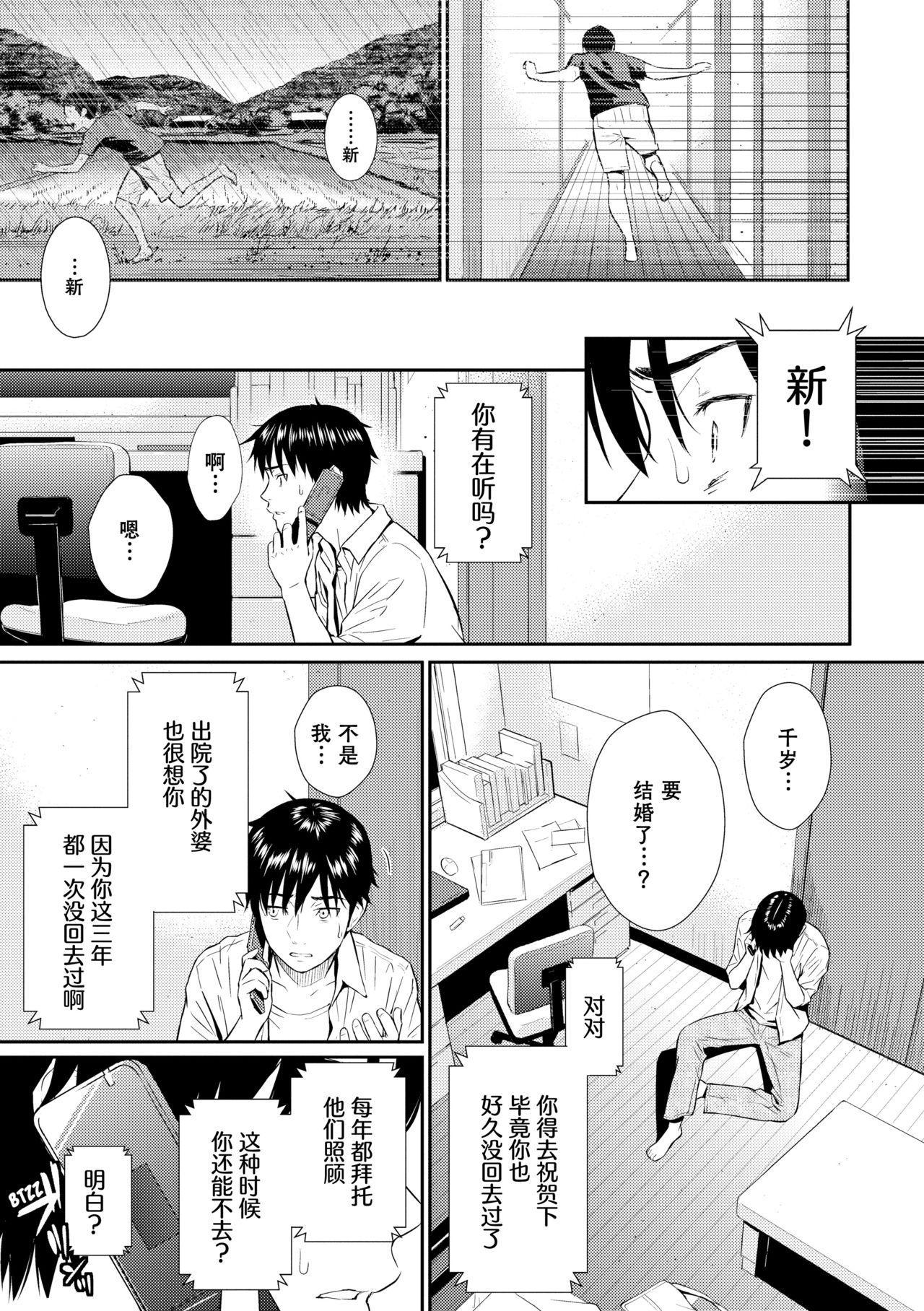 Natsu no Kemono | Summer's Beast 8
