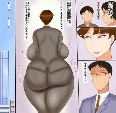 Shachou no Musuko to Tsuma 2
