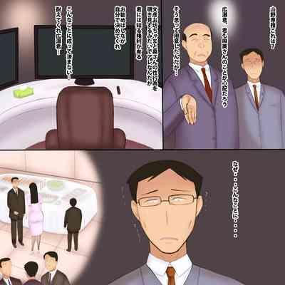 Shachou no Musuko to Tsuma 5